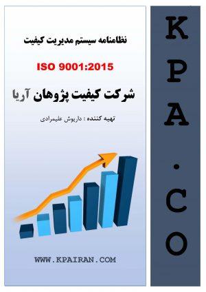 ISO 9001 نظامنامه سیستم مدیریت کیفیت.doc