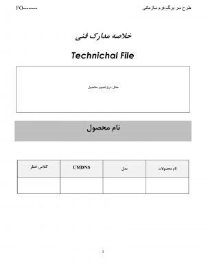 دانلود فرمت تکنیکال فایل تجهیزات پزشکی