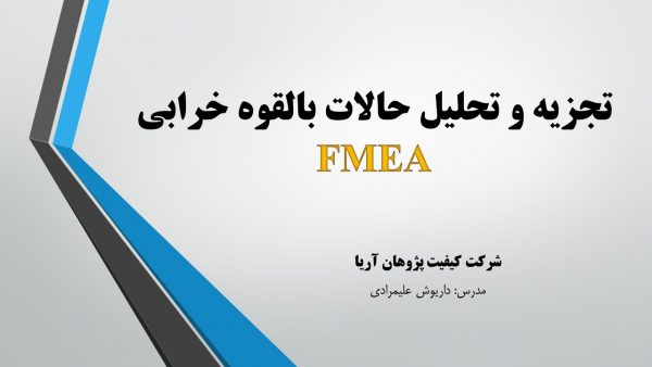 آنالیز حالات بالقوه خرابی FMEA