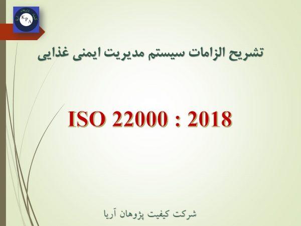 پاور پوینت تشریح الزامات ISO 22000 2018