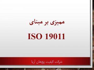 ISO19011 دانلود رایگان ممیزی بر مبنای