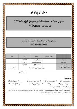 دانلود مستندات و سوابق ایزو 13485