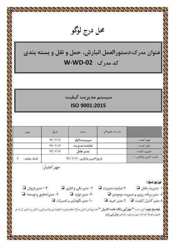 صفحه روی جلد دستورالعمل-انبارش